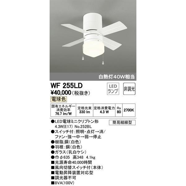 WF255LD オーデリック 照明器具 シーリングファン ODELIC