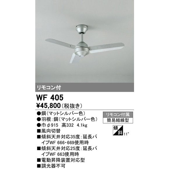 WF405 オーデリック 照明器具 シーリングファン ODELIC