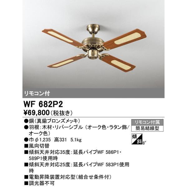 WF682P2 オーデリック 照明器具 シーリングファン ODELIC