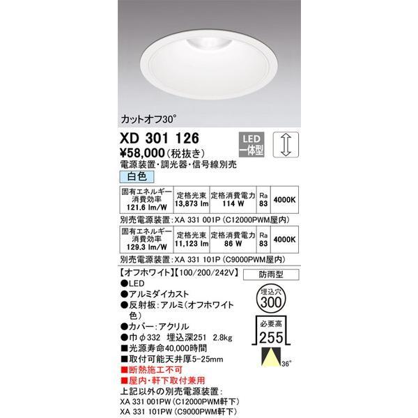 XD301126 オーデリック 照明器具 ダウンライト ダウンライト ダウンライト ODELIC b44