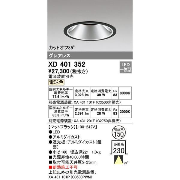 XD401352 オーデリック 照明器具 ダウンライト ODELIC