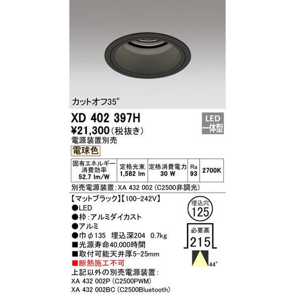 XD402397H オーデリック 照明器具 ダウンライト ODELIC ODELIC
