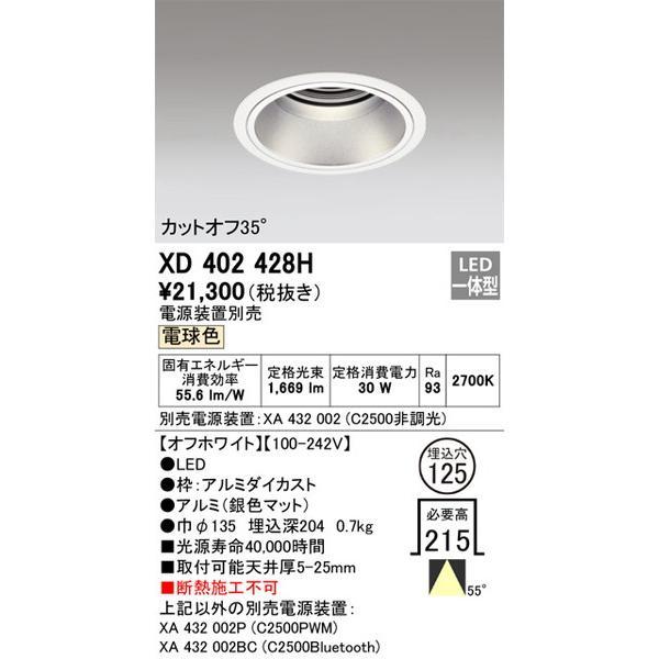 XD402428H オーデリック 照明器具 ダウンライト ダウンライト ダウンライト ODELIC cab