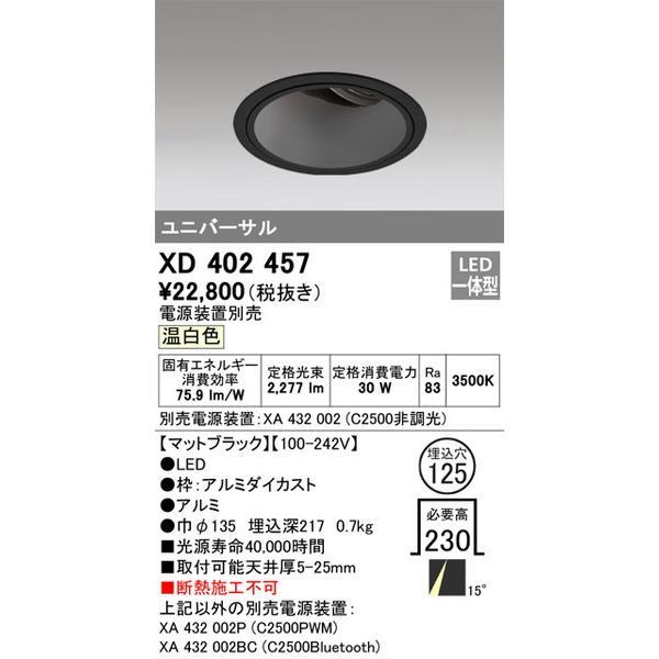 XD402457 XD402457 オーデリック 照明器具 ダウンライト ODELIC