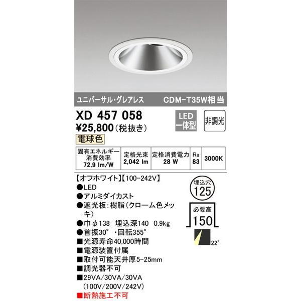XD457058 オーデリック 照明器具 ダウンライト ODELIC