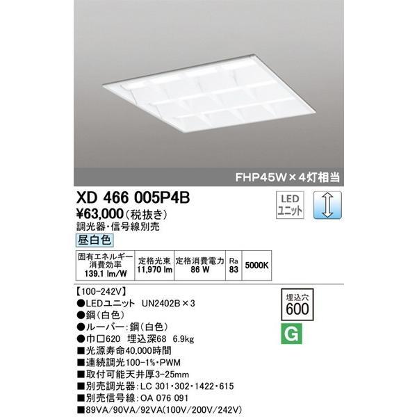 XD466005P4B XD466005P4B オーデリック 照明器具 ベースライト ODELIC