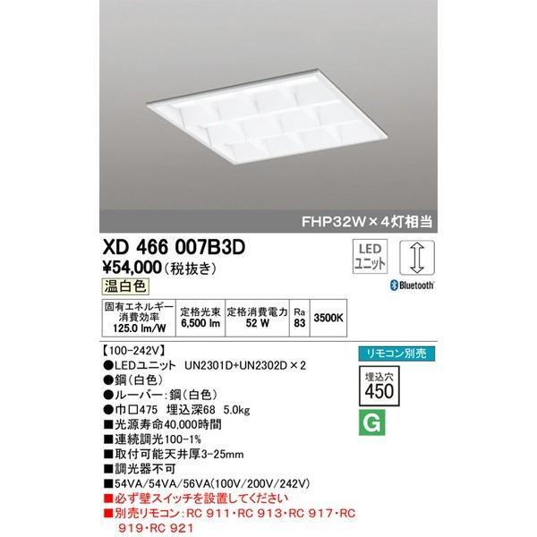 XD466007B3D オーデリック 照明器具 ベースライト ODELIC ODELIC ODELIC b9e