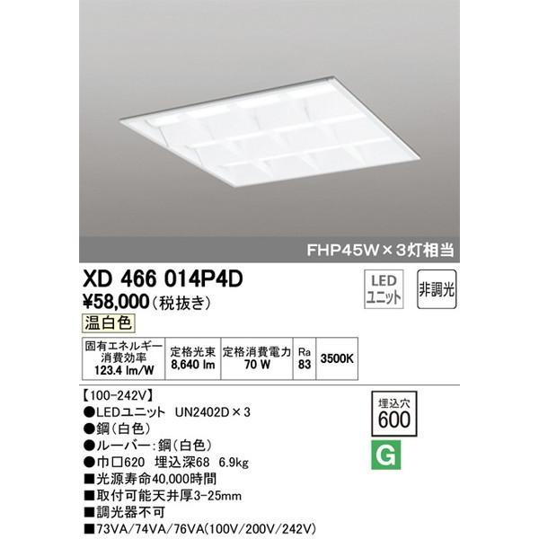 XD466014P4D オーデリック オーデリック 照明器具 ベースライト ODELIC