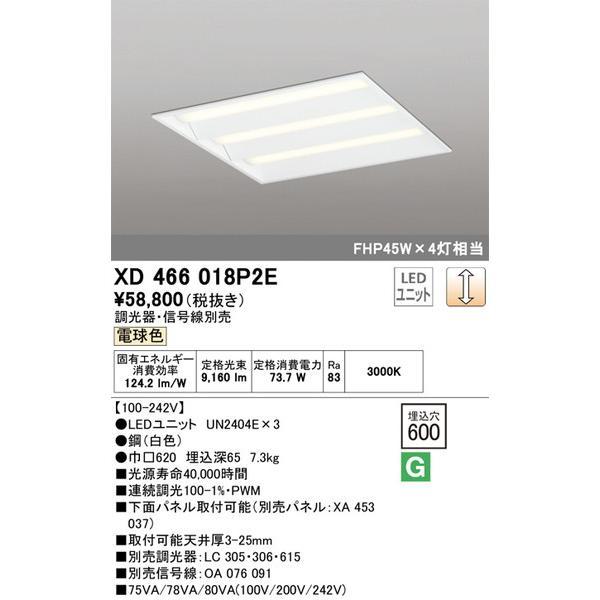 XD466018P2E オーデリック 照明器具 ベースライト ベースライト ベースライト ODELIC 9b1
