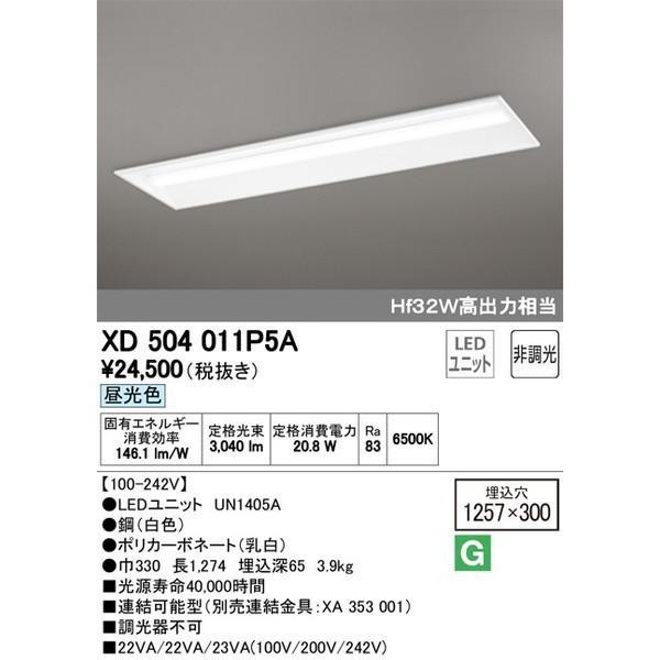 XD504011P5A オーデリック 照明器具 照明器具 照明器具 ベースライト ODELIC ae1