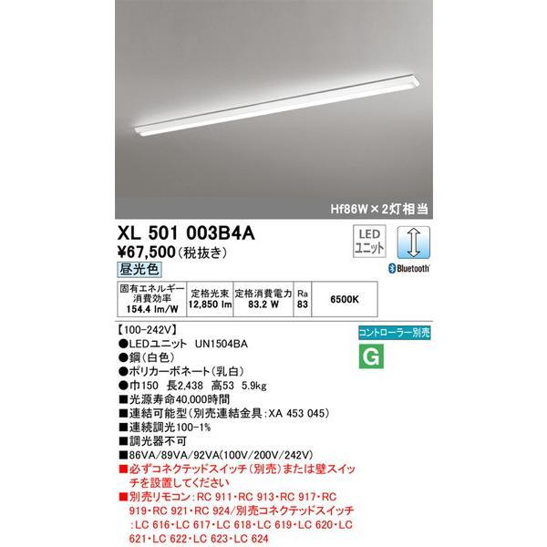 XL501003B4A オーデリック 照明器具 ベースライト ODELIC