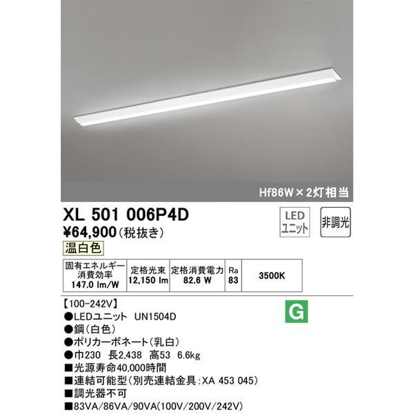 XL501006P4D オーデリック 照明器具 照明器具 ベースライト ODELIC