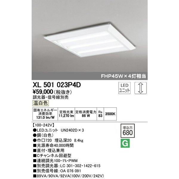 XL501023P4D オーデリック 照明器具 ベースライト ODELIC