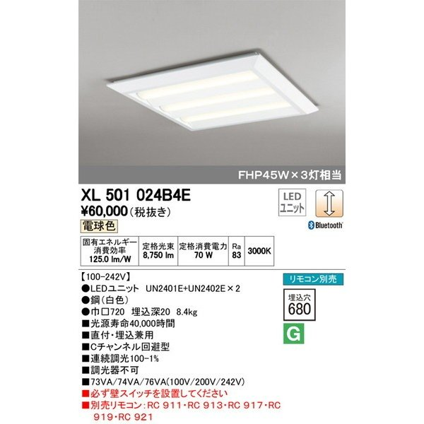 XL501024B4E オーデリック 照明器具 照明器具 ベースライト ODELIC