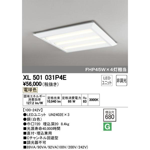 XL501031P4E オーデリック 照明器具 ベースライト ODELIC ODELIC ODELIC 8c4