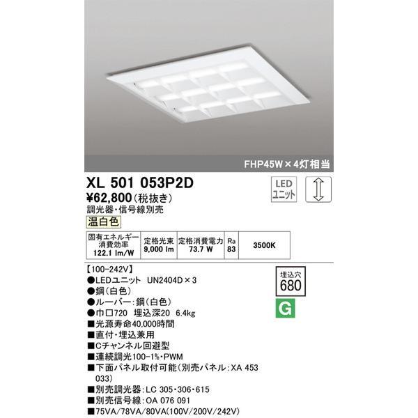 XL501053P2D オーデリック 照明器具 照明器具 ベースライト ODELIC