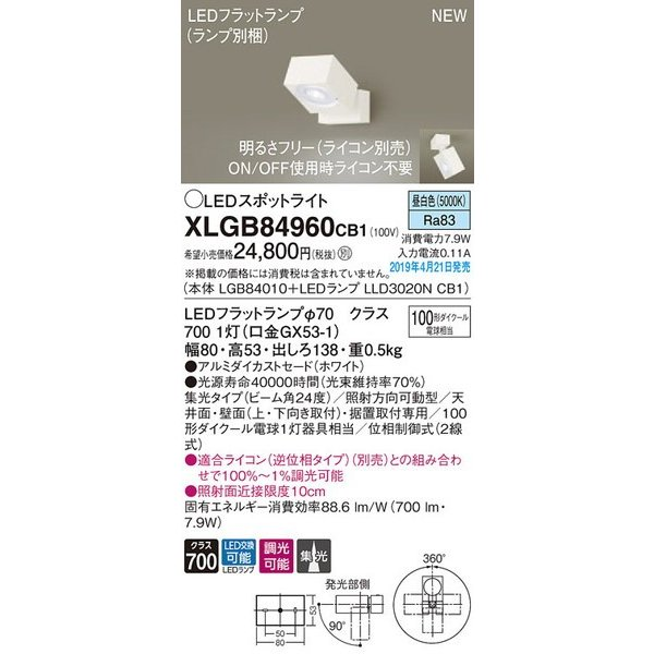 XLGB84960CB1 パナソニック 照明器具 照明器具 照明器具 スポットライト Panasonic eb2
