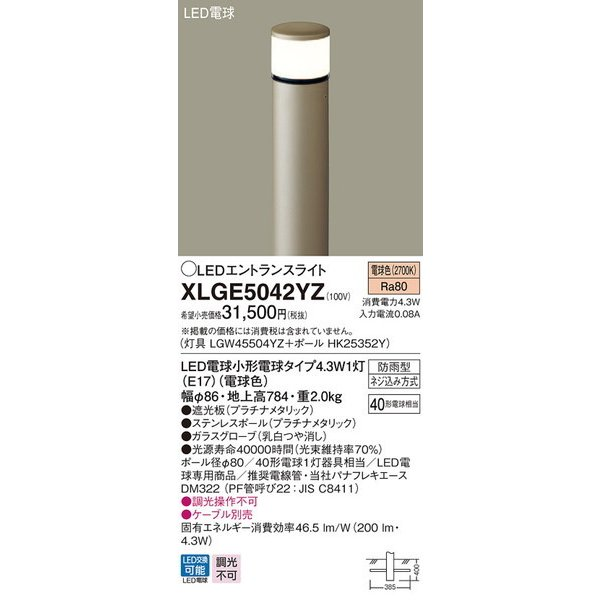 XLGE5042YZ パナソニック 照明器具 エクステリアライト Panasonic_送料区分18