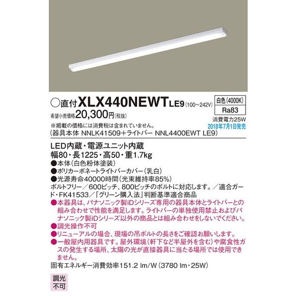 XLX440NEWTLE9 パナソニック 照明器具 ベースライト Panasonic