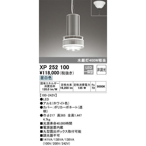 XP252100 オーデリック 照明器具 ベースライト ODELIC