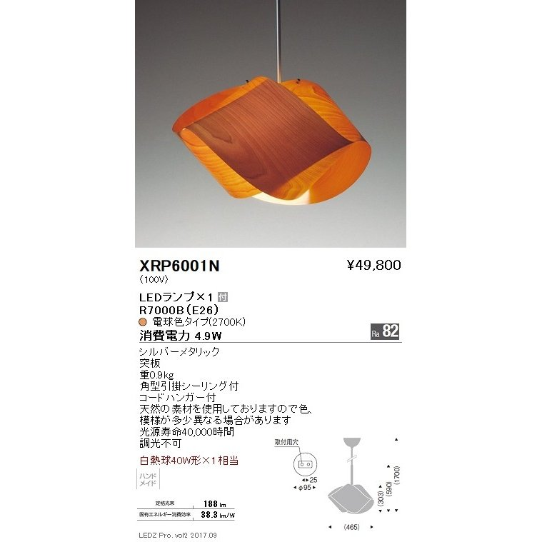 XRP6001N ペンダント ペンダント アビタ_直送品1_(ABITA)