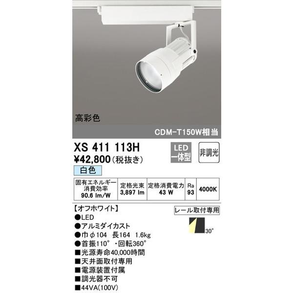 XS411113H オーデリック 照明器具 スポットライト ODELIC