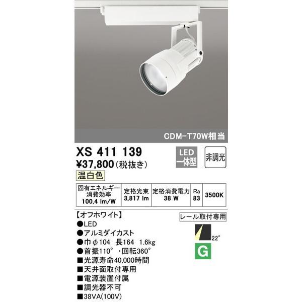 XS411139 オーデリック 照明器具 スポットライト ODELIC