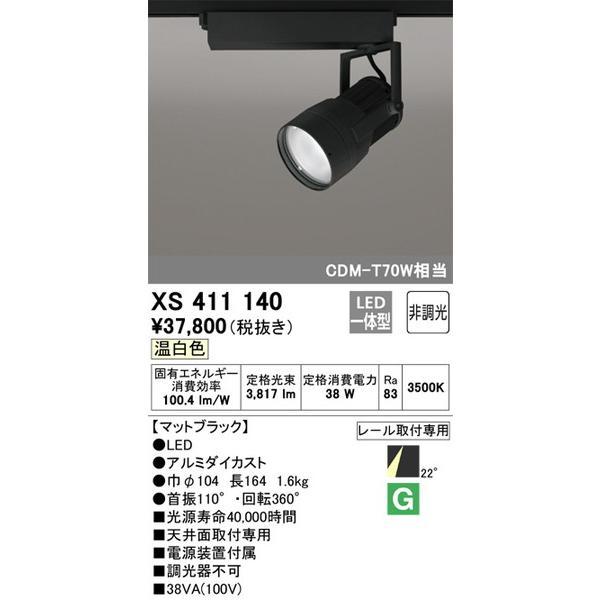 XS411140 オーデリック オーデリック オーデリック 照明器具 スポットライト ODELIC c44