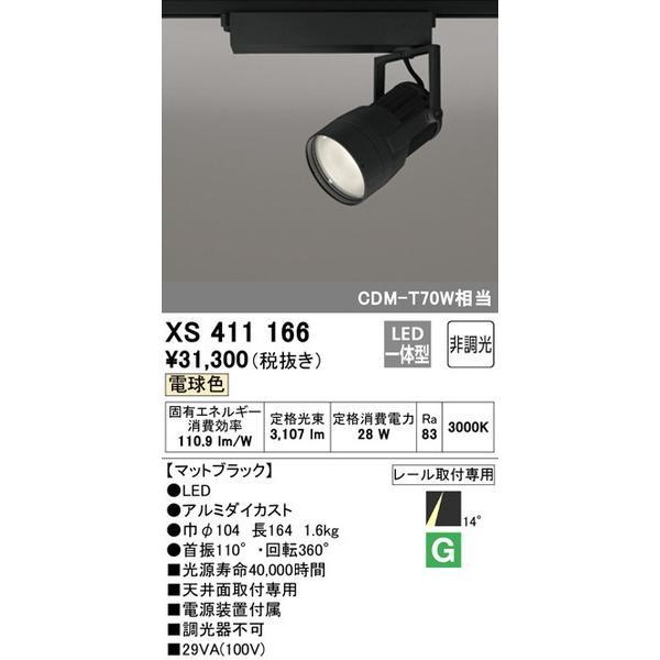 XS411166 オーデリック 照明器具 スポットライト ODELIC