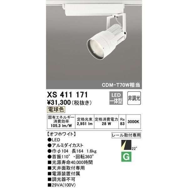 XS411171 オーデリック 照明器具 スポットライト ODELIC