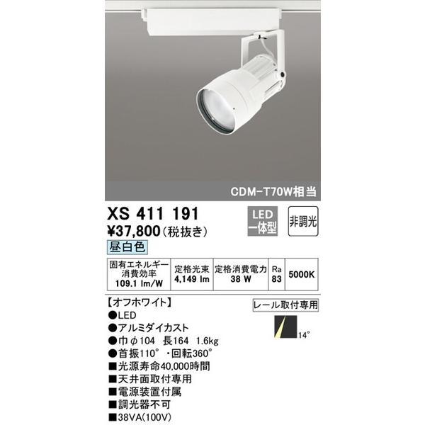 XS411191 オーデリック 照明器具 スポットライト ODELIC