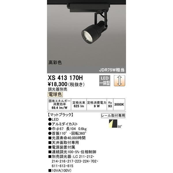 XS413170H XS413170H XS413170H オーデリック 照明器具 スポットライト ODELIC 57c