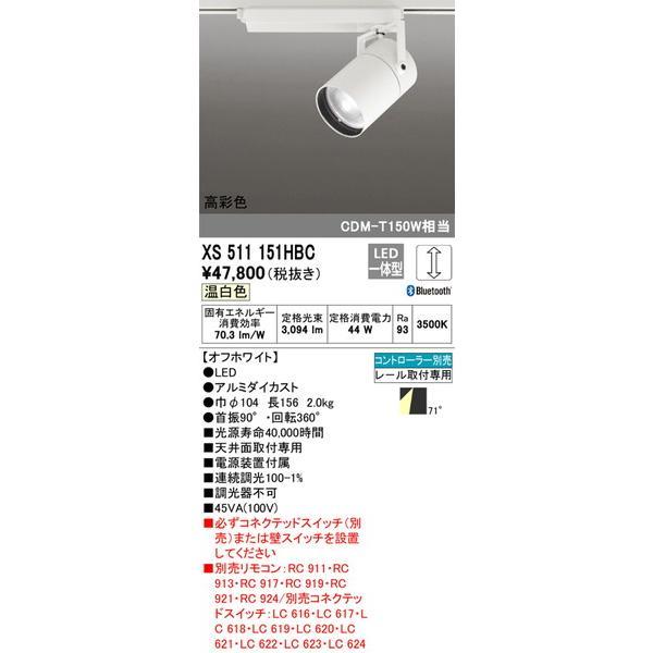 XS511151HBC オーデリック 照明器具 スポットライト スポットライト スポットライト ODELIC 34f
