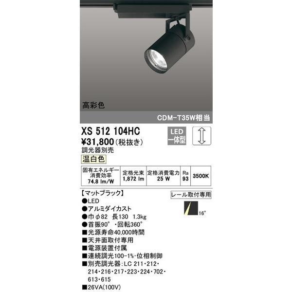 XS512104HC オーデリック 照明器具 スポットライト ODELIC
