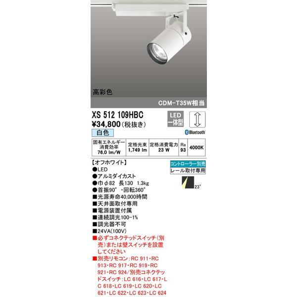 XS512109HBC オーデリック 照明器具 スポットライト ODELIC