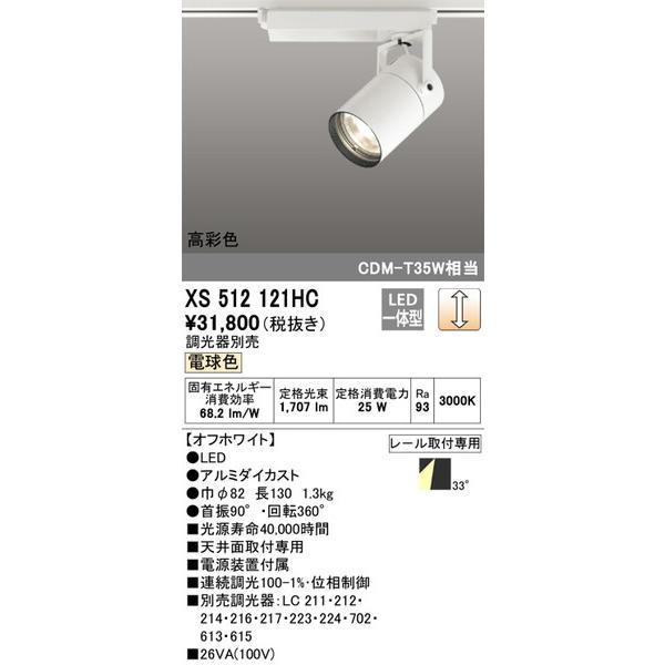 XS512121HC オーデリック 照明器具 スポットライト ODELIC