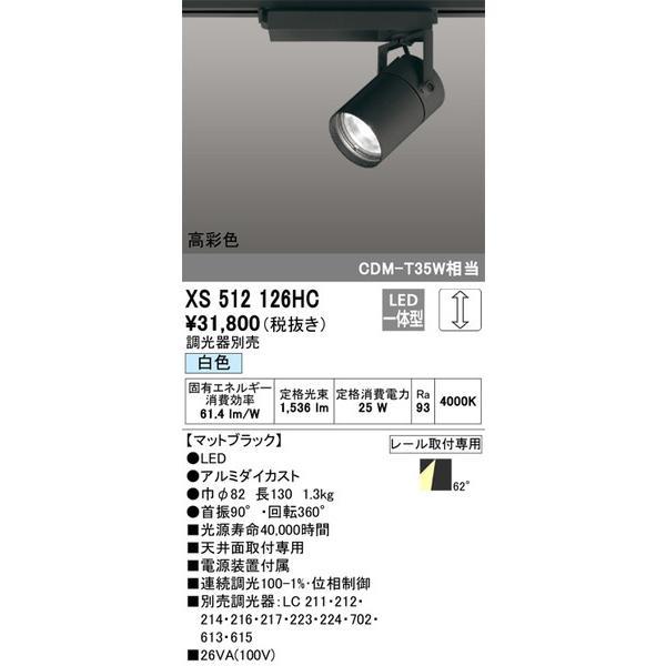 XS512126HC オーデリック 照明器具 スポットライト ODELIC
