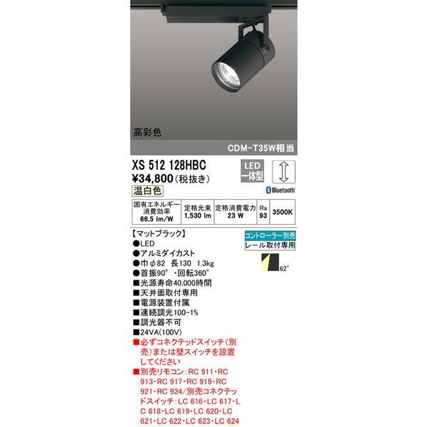 XS512128HBC オーデリック 照明器具 スポットライト ODELIC