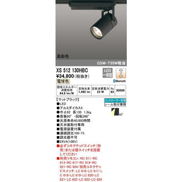 XS512130HBC オーデリック 照明器具 照明器具 照明器具 スポットライト ODELIC 0ed