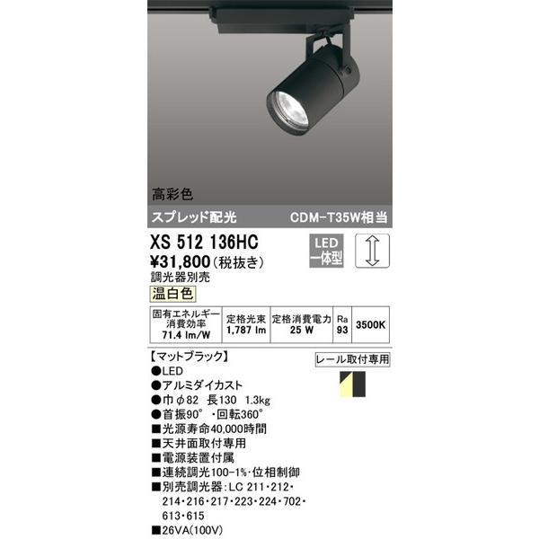 XS512136HC オーデリック 照明器具 スポットライト ODELIC