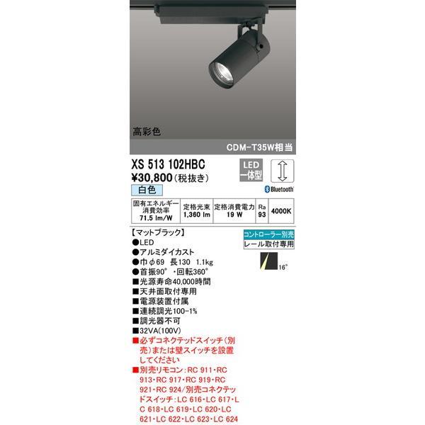 XS513102HBC オーデリック 照明器具 スポットライト ODELIC