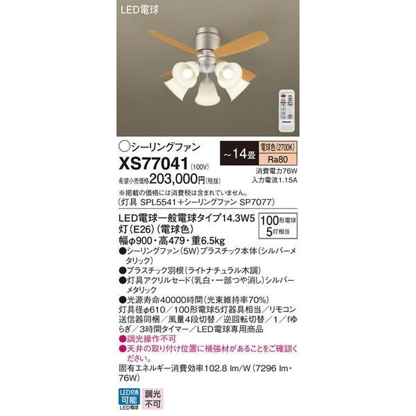 XS77041 パナソニック 照明器具 シーリングファン Panasonic