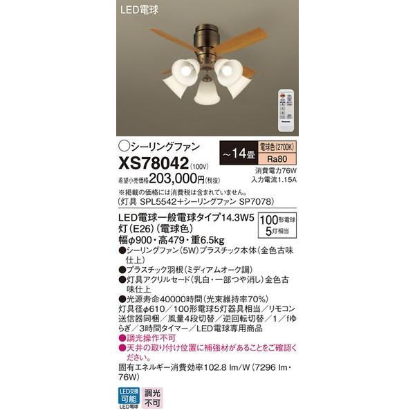 XS78042 パナソニック 照明器具 シーリングファン Panasonic