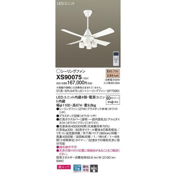 XS90075 パナソニック 照明器具 シーリングファン Panasonic