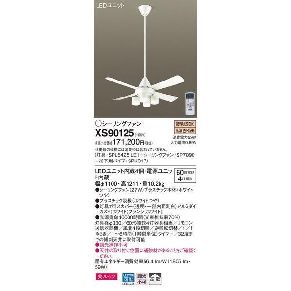 XS90125 パナソニック 照明器具 シーリングファン Panasonic