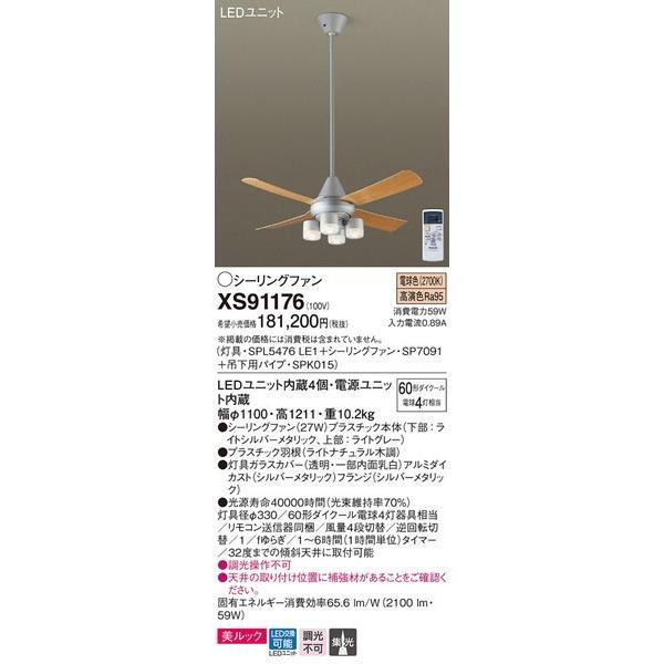 XS91176 パナソニック 照明器具 シーリングファン Panasonic