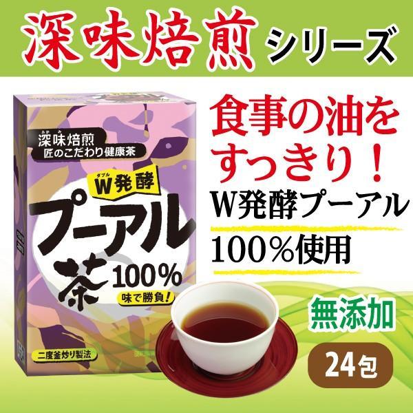 W発酵プーアル茶100% プーアル プーアル茶 プーアール プーアール茶 お茶 茶 ダイエット ダイエットティー 2.5g × 24 ティーバッグ 昭和製薬|showa-direct