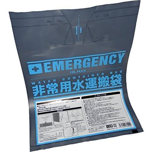 あれば便利 非常用水運搬袋【EMERGENCY WATER CONTAINER BAG】|showa-shokai|02