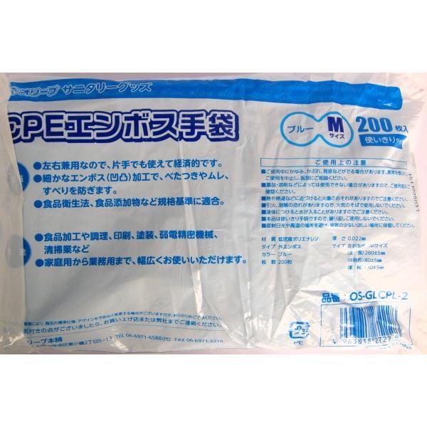 使い捨て手袋 業務用 安い 【CPEエンボス手袋 (M) ブルー】200枚x40パック/ケース|showa-shokai|02