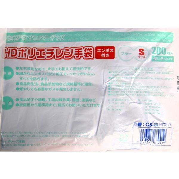 使い捨て手袋 業務用 安い 【HDポリエチレン手袋 (S) ブルー】200枚x40パック/ケース showa-shokai 02